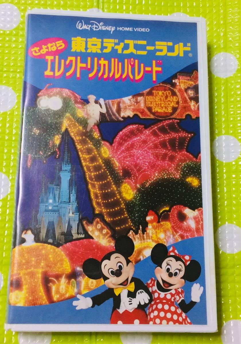 即決〈同梱歓迎〉VHS さよなら東京ディズニーランド エレクトリカルパレード◎その他ビデオ出品中θ6356_画像1