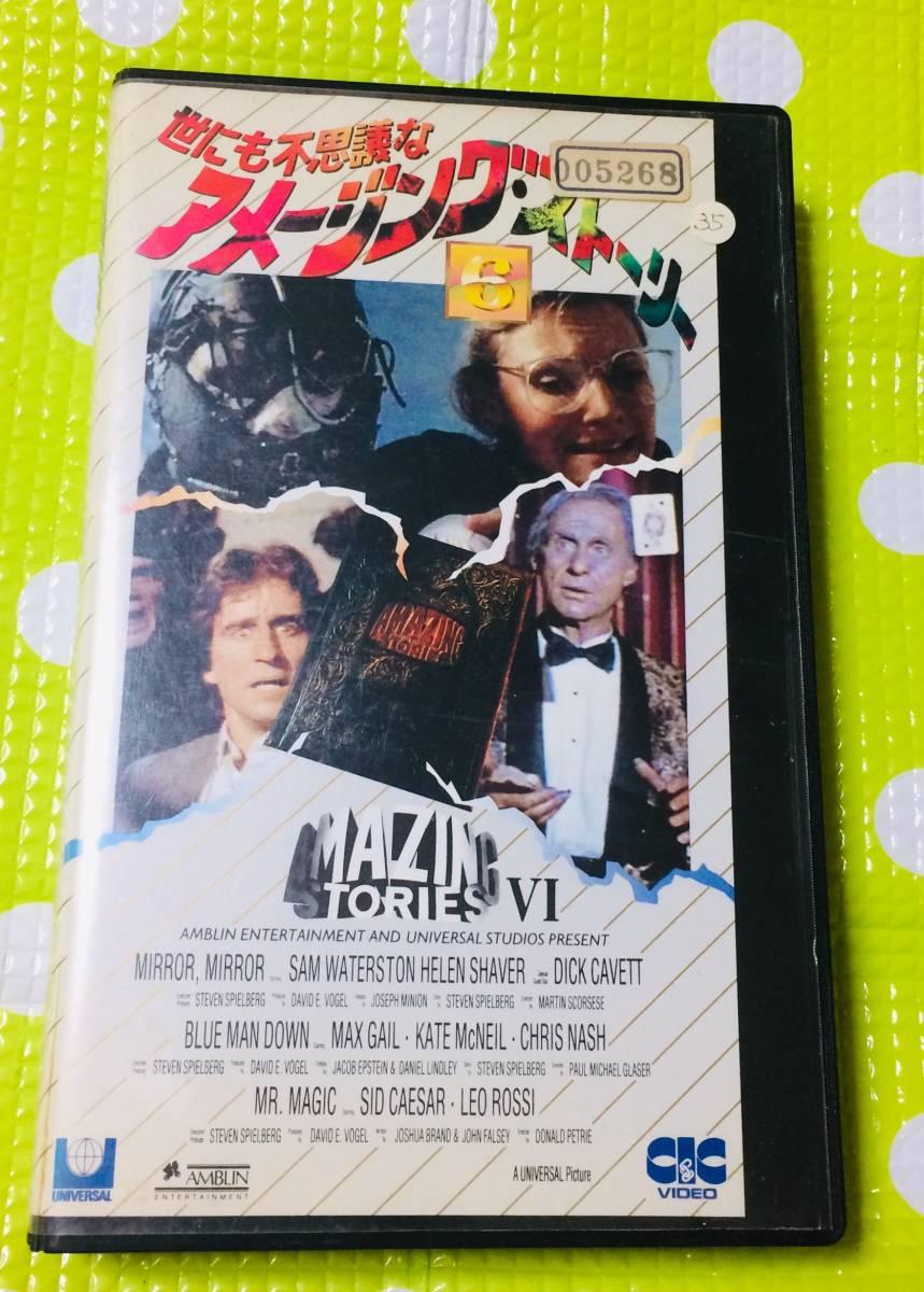 即決〈同梱歓迎〉VHS 世にも不思議なアメージングストーリー6 字幕スーパー◎その他ビデオ出品中θ6417_画像1
