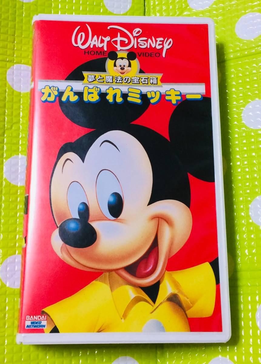 即決〈同梱歓迎〉VHS がんばれミッキー 日本語吹き替え版 バンダイ ディズニー アニメ◎その他ビデオ出品中θ6456_画像1