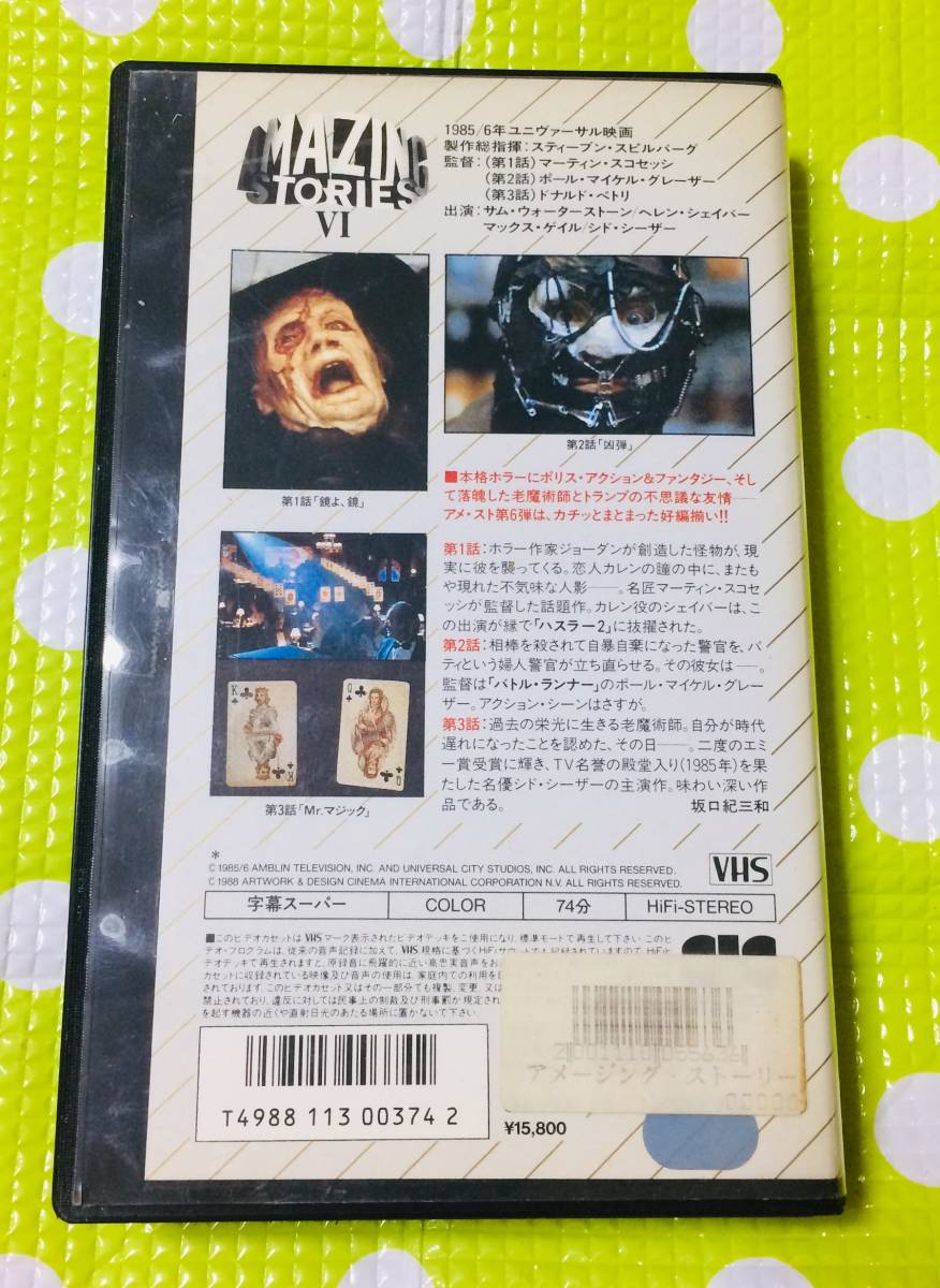 即決〈同梱歓迎〉VHS 世にも不思議なアメージングストーリー6 字幕スーパー◎その他ビデオ出品中θ6417_画像2