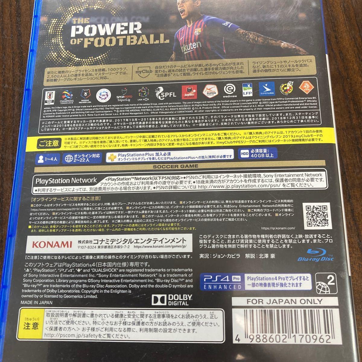 【PS4】 ウイニングイレブン2019
