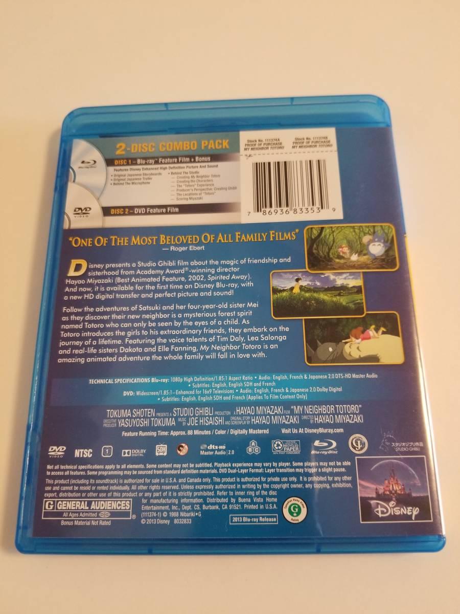[Blu-ray(ブルーレイ)+DVD] My Neighbor Totoro となりのトトロ STUDIO GHIBLI FILM スタジオジブリ 英語 フランス語 日本語_画像3