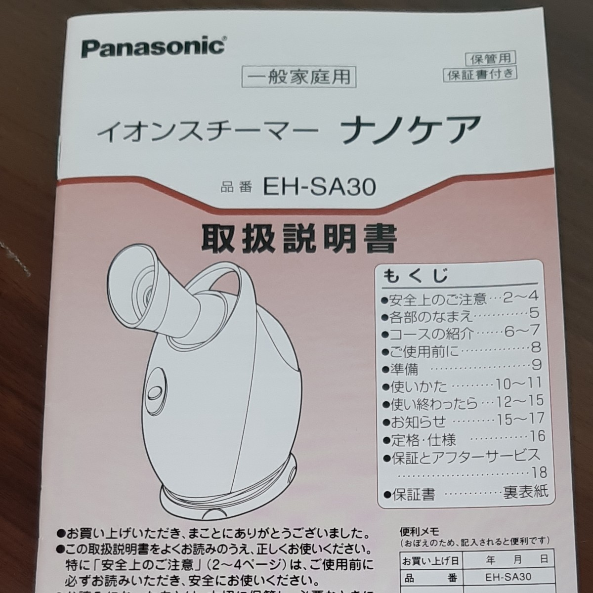 パナソニック Panasonic EH-SA30-N