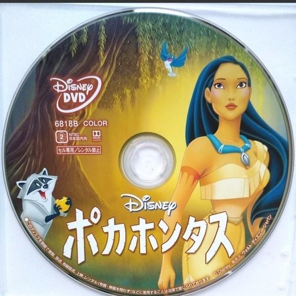 『DVD』未再生 ポカホンタス ディズニー DVD MovieNEX