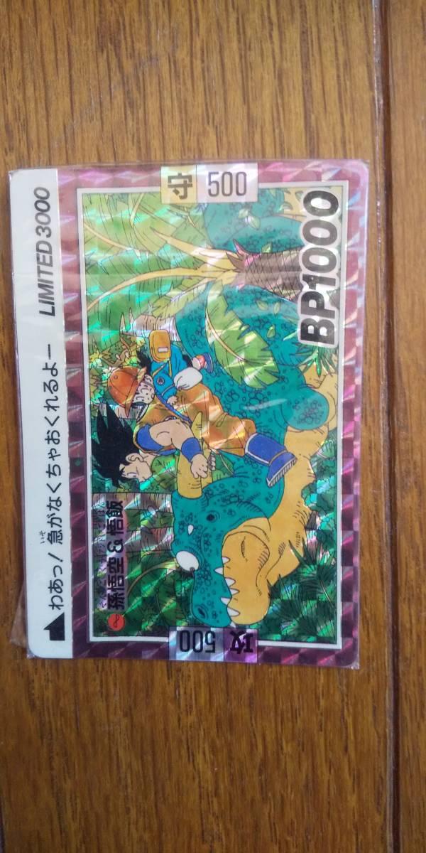 ドラゴンボール カードダス 週刊少年ジャンプ限定 入手困難_画像1