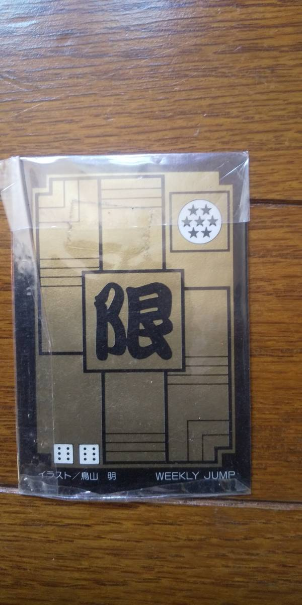 ドラゴンボール カードダス 週刊少年ジャンプ限定 入手困難_画像2