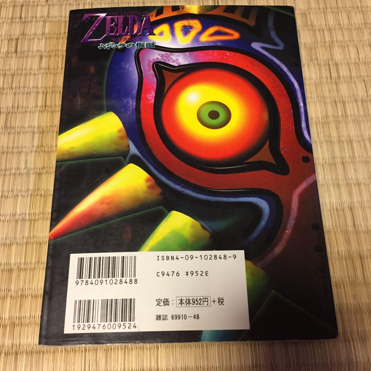任天堂公式ガイドブック ゼルダの伝説 ムジュラの仮面 NINTENDO64 小学館 攻略本 クロックタウン イカーナ地方 ロマニー牧場 ニンテンドー