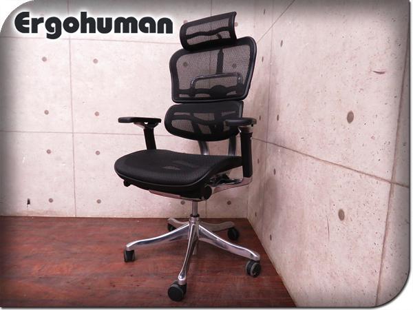 ■展示品■Ergohuman PRO/エルゴヒューマンプロ/高級/スタイリッシュ/ヘッドレスト/アルミポリッシュ/オフィスチェア/15万/sww1877f_画像1