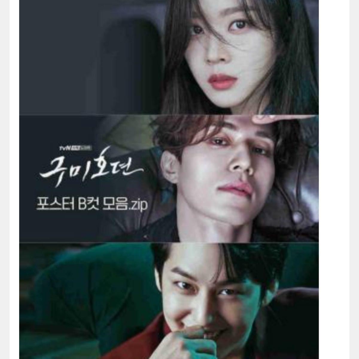 韓国ドラマ 九尾狐伝《クミホジョン》  Blu-ray