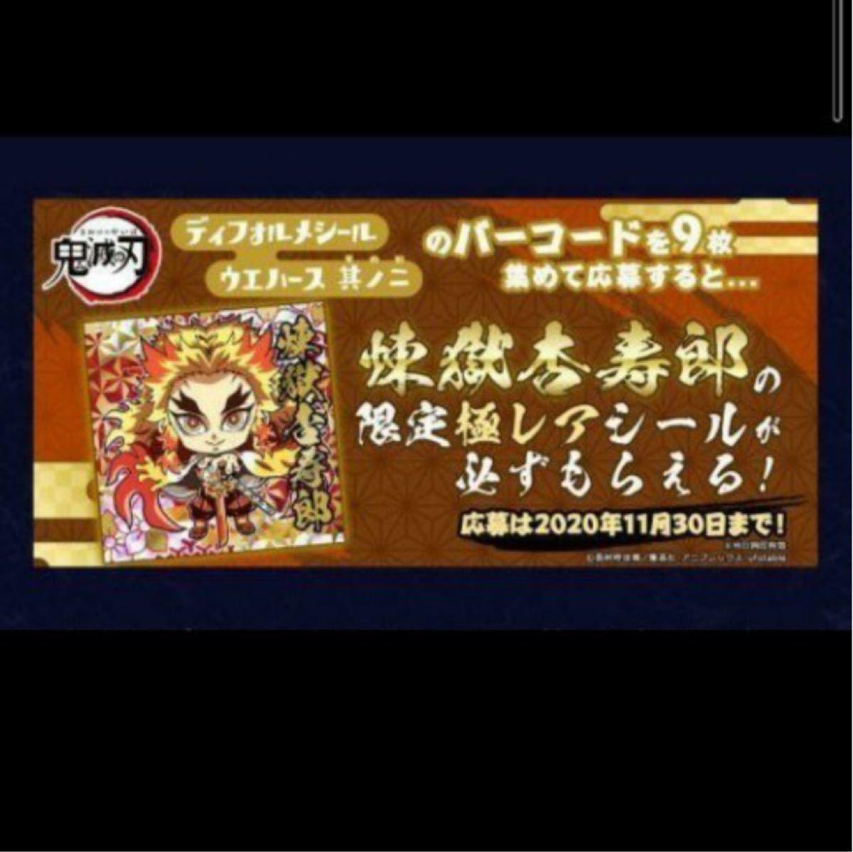 鬼滅の刃 煉獄杏寿郎 限定悟空レアシール1枚