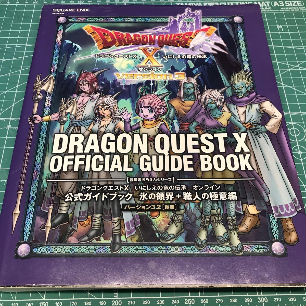 ドラゴンクエストXいにしえの竜の伝承オンライン公式ガイドブックバージョン3.2〈後期〉氷の領界+職人
