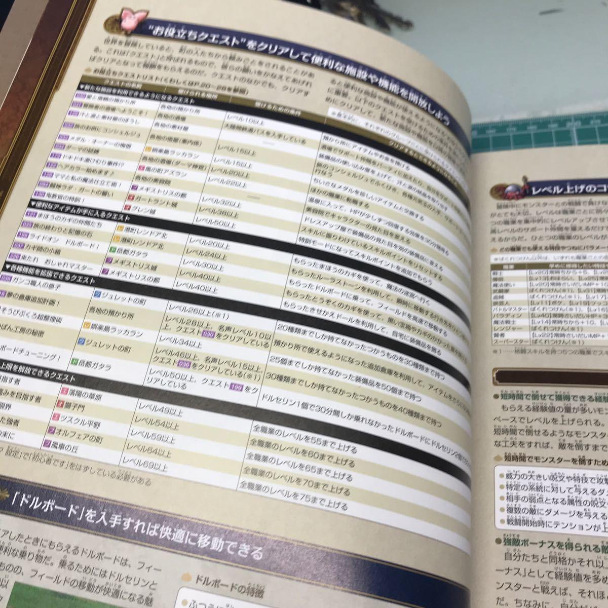 ドラゴンクエスト10目覚めし五つの種族オンライン公式ガイドブック  1stシリ-ズまとめ編 /スクウェア・エニックス
