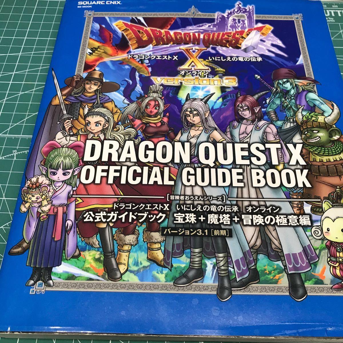 ドラゴンクエスト10いにしえの竜の伝承オンライン公式ガイドブック    宝珠+魔塔+冒険の極 /