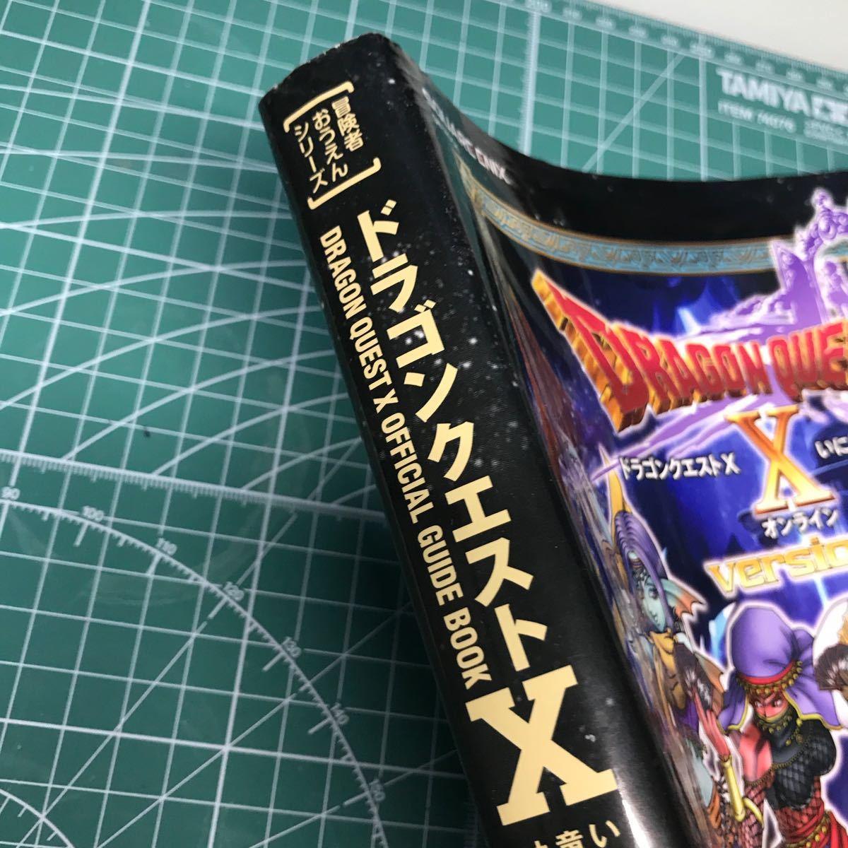 ドラゴンクエストXいにしえの竜の伝承オンライン公式ガイドブックバージョン3.3〈後期〉闇の領界+職業