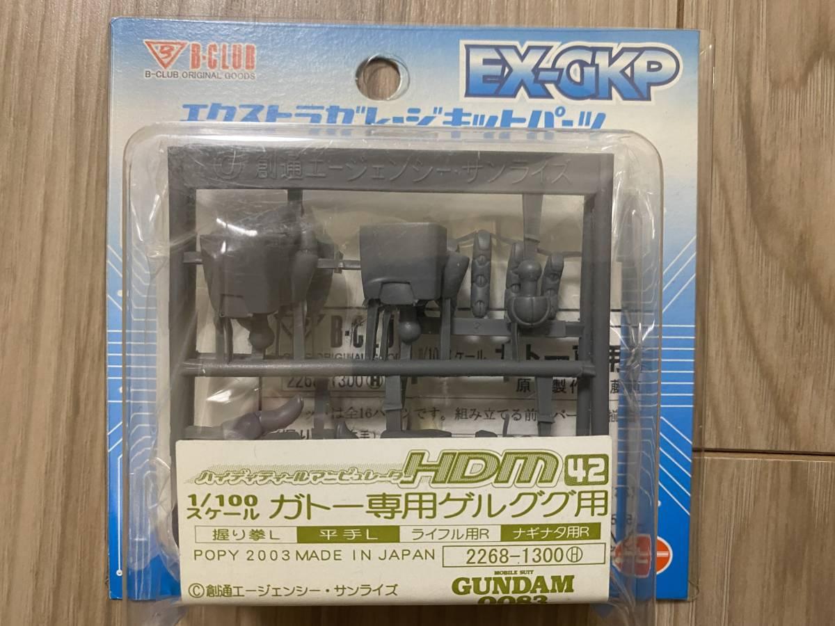 1/100 MG ジオン軍用 ガトー専用ゲルググ ハイディティールマニピュレーター 未組立 EX-GKP B-CLUB 機動戦士ガンダム0083_画像1