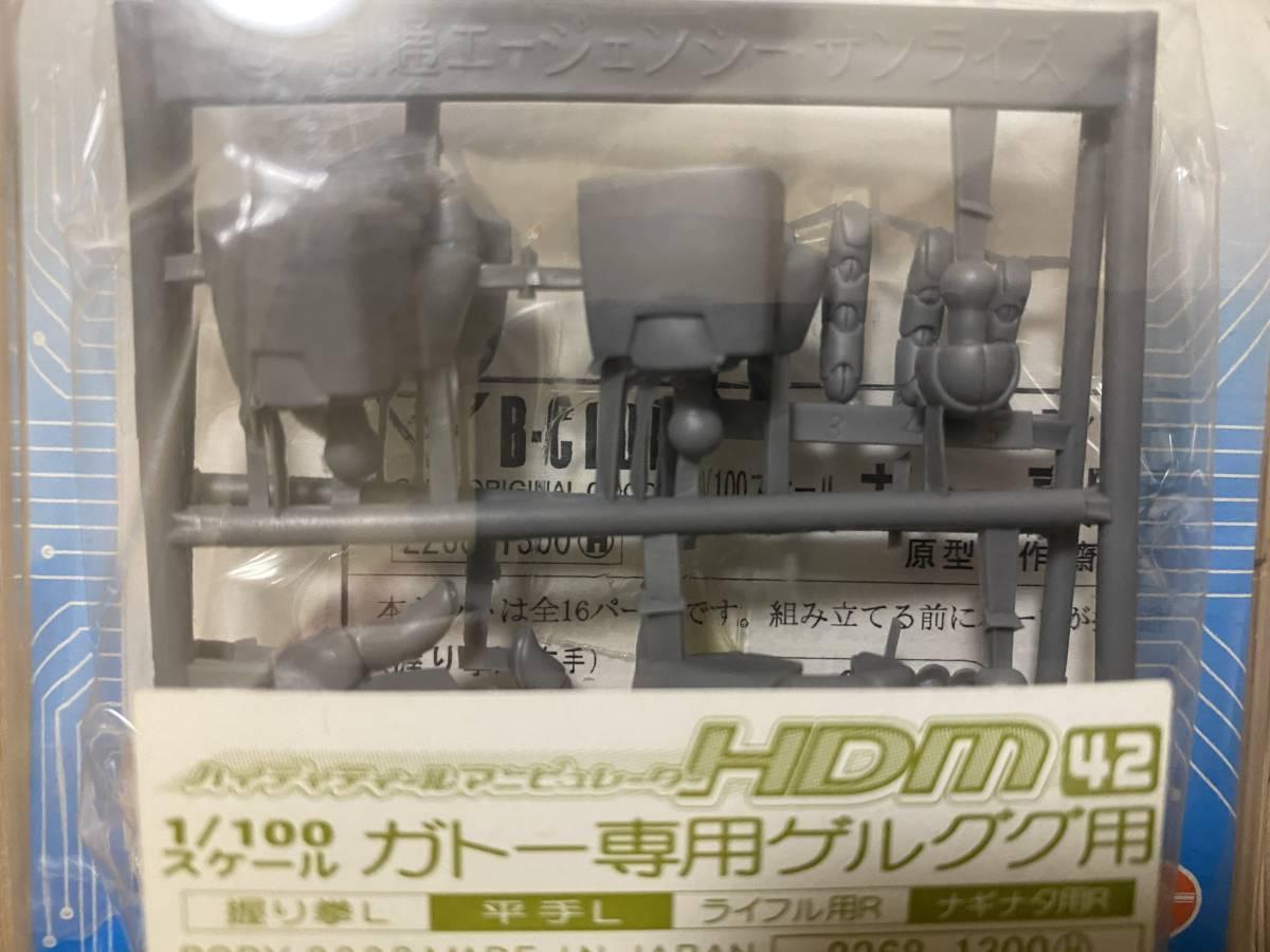 1/100 MG ジオン軍用 ガトー専用ゲルググ ハイディティールマニピュレーター 未組立 EX-GKP B-CLUB 機動戦士ガンダム0083_画像3
