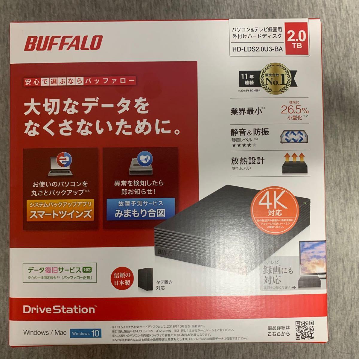 BUFFALO 外付けHDD 2TB HD-LDS2.0U3-BA 新品未開封