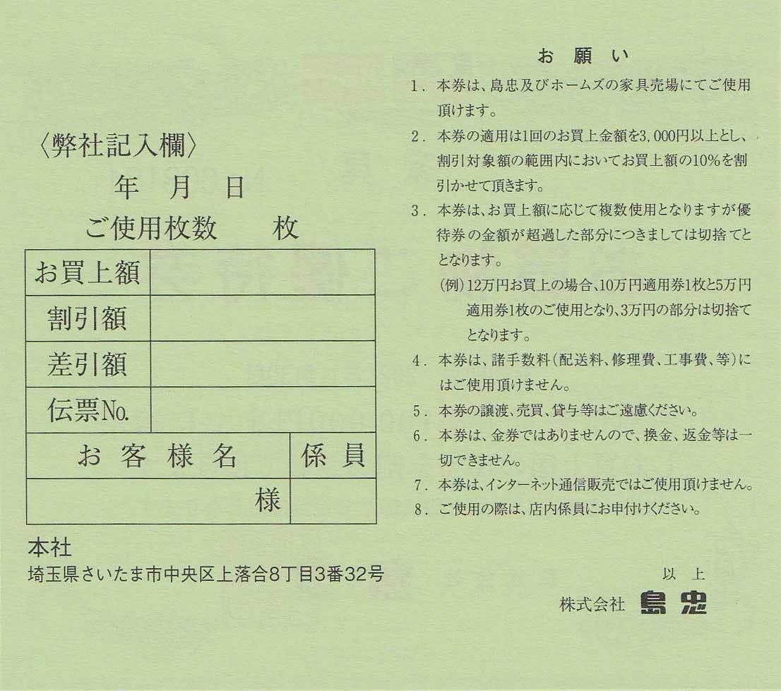 即決・ホームズ・家具買物優待券(10%割引)(買上額10万円限度)島忠株主優待券_画像2