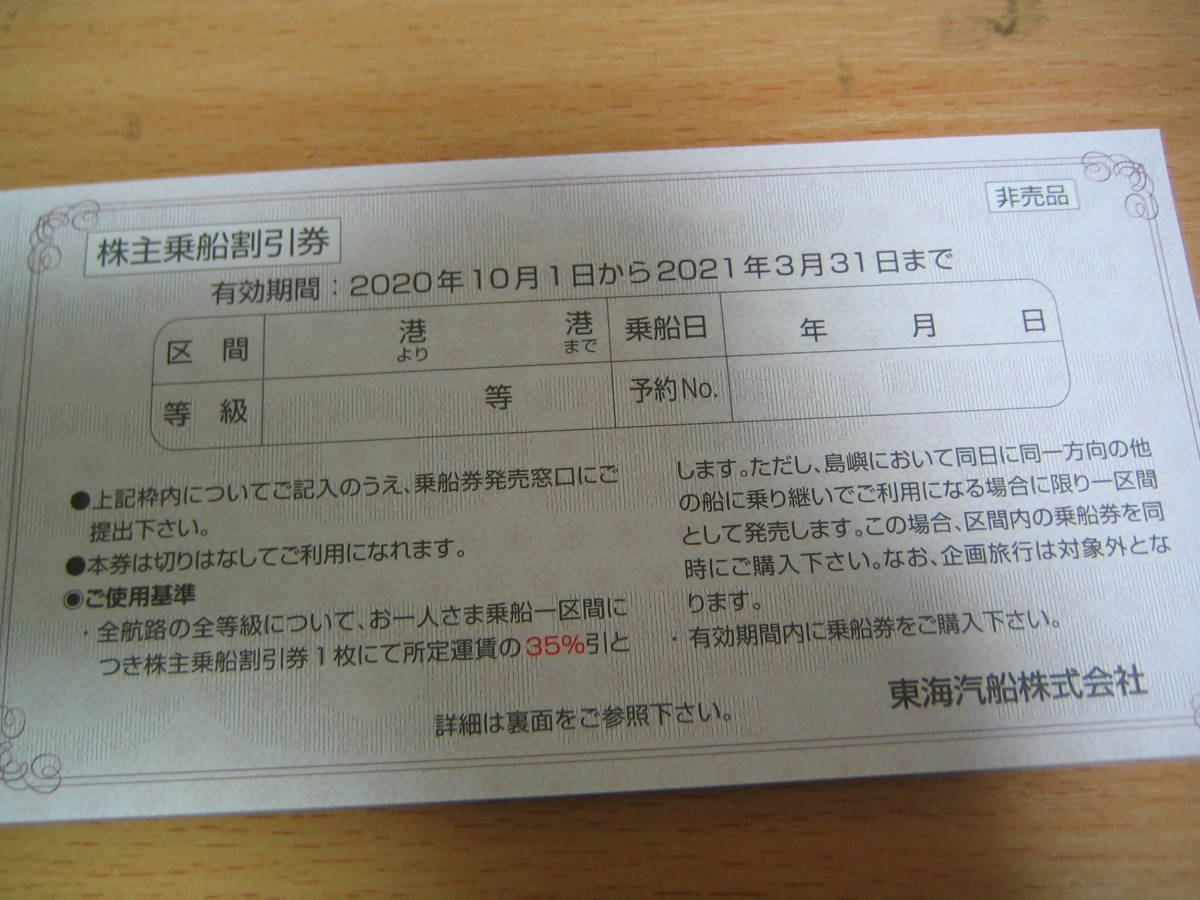最新 東海汽船 株主優待 株主乗船割引券 1枚 9枚まで_画像2