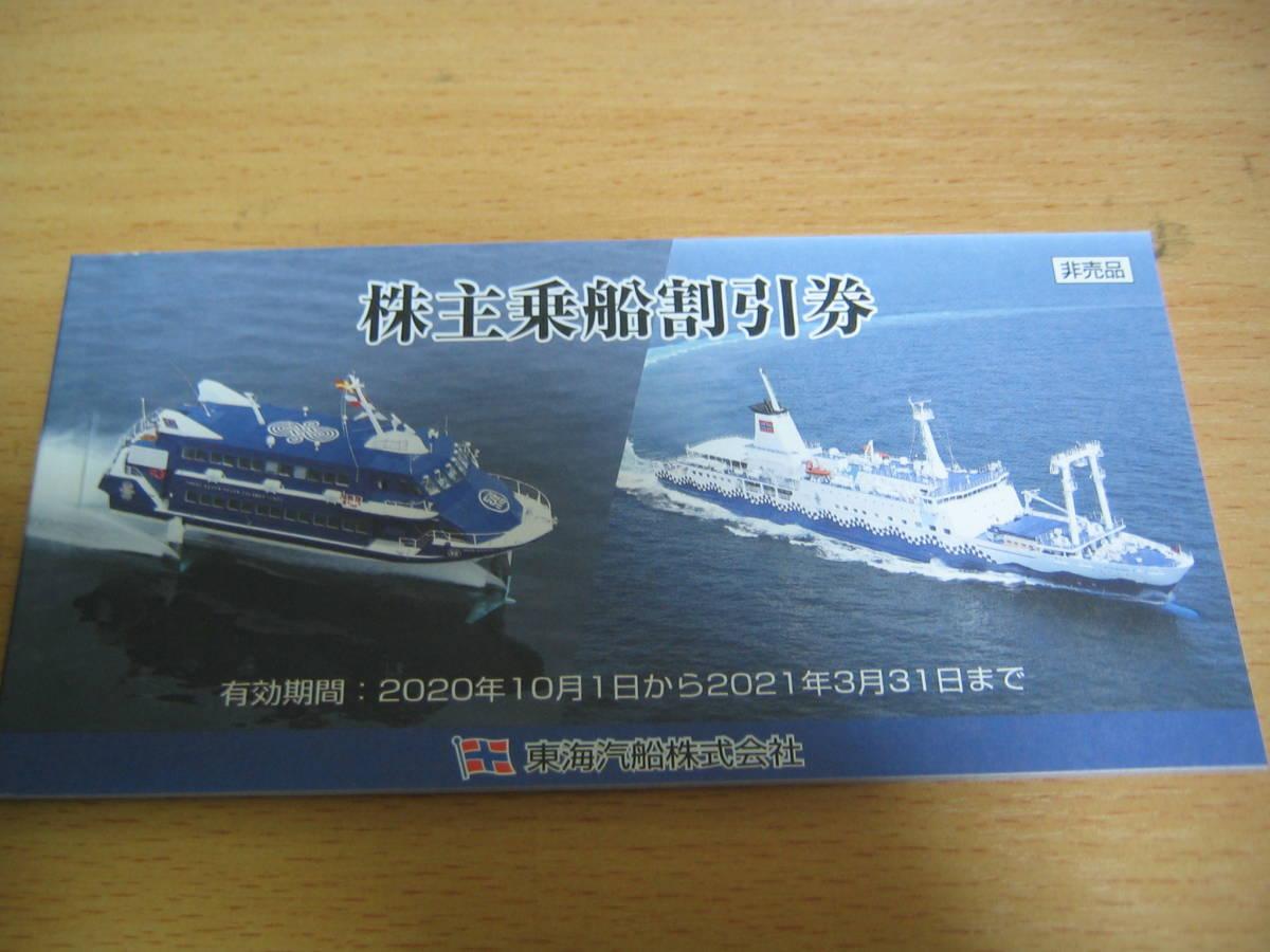 最新 東海汽船 株主優待 株主乗船割引券 1枚 9枚まで_画像1