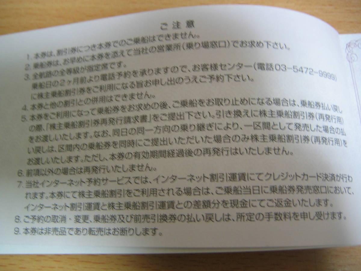 最新 東海汽船 株主優待 株主乗船割引券 1枚 9枚まで_画像3