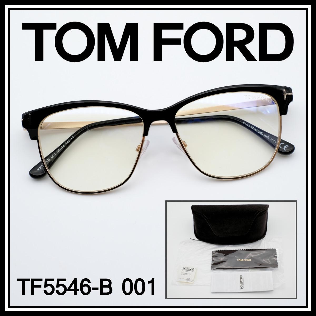 ★新品本物!TOMFORD TF5546-B 001 ブラック/ゴールド ブルーライトカット サーモントブロー トムフォード ロンハーマン LEON 高級メガネ