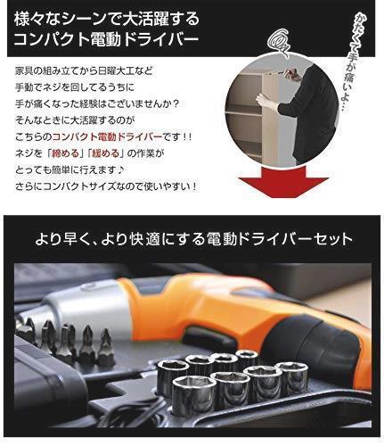 激安☆ Itiban 電動 ドライバー セット USB 充電 式 ミニ ドリル スクリュードライバー 工具 家庭用 コードレス 正逆転切り替え_画像5