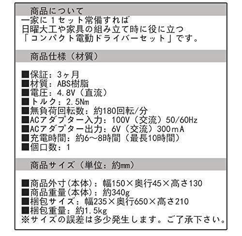 激安☆ Itiban 電動 ドライバー セット USB 充電 式 ミニ ドリル スクリュードライバー 工具 家庭用 コードレス 正逆転切り替え_画像7