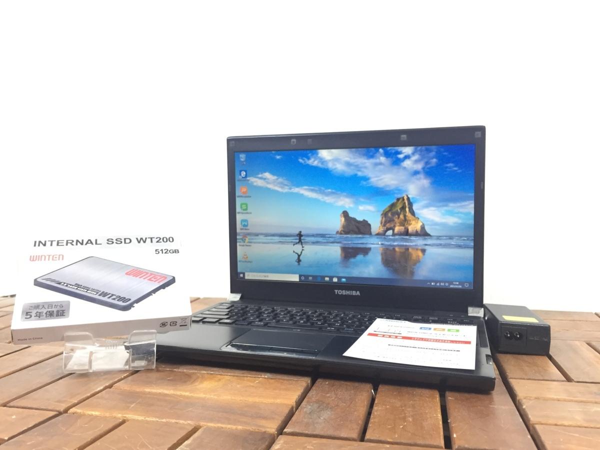 高速SSD512GB搭載!【東芝 TOSHIBA/dynabook R732/H】Windows10/office搭載/光学ドライブ搭載 Core i5-3340M/メモリ8GB/新品SSD512GB_画像1