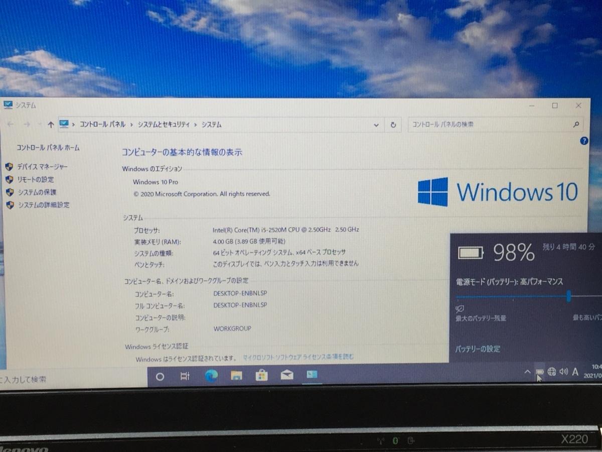 Windows10/office搭載/Webカメラ搭載!ビデオ通話対応【Lenovo レノボ/Thinkpad E220】Core i5-2520M/メモリ4GB/新品SSD120GB_画像2