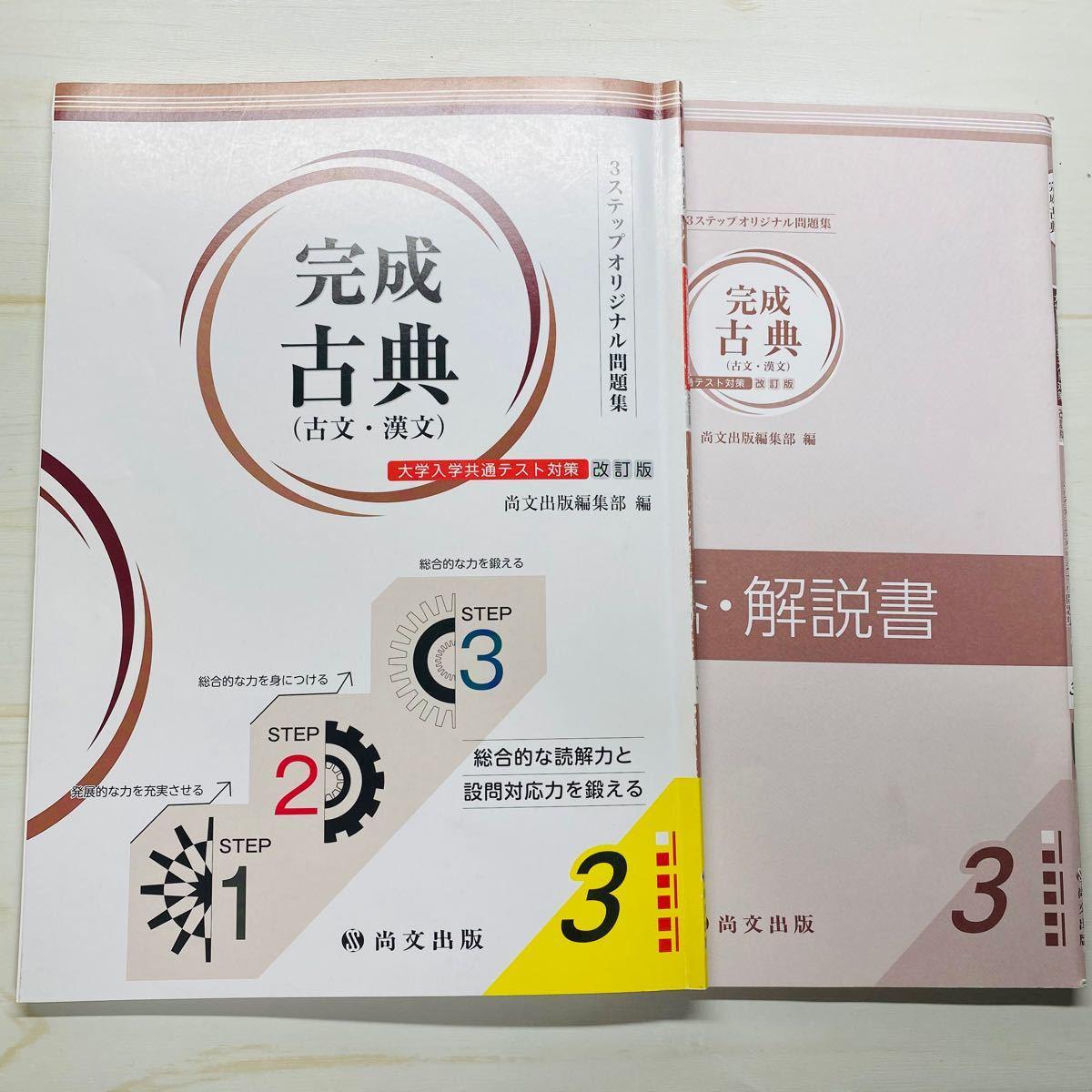 大学入学共通テスト対策 完成古典 古文・漢文 解答付き