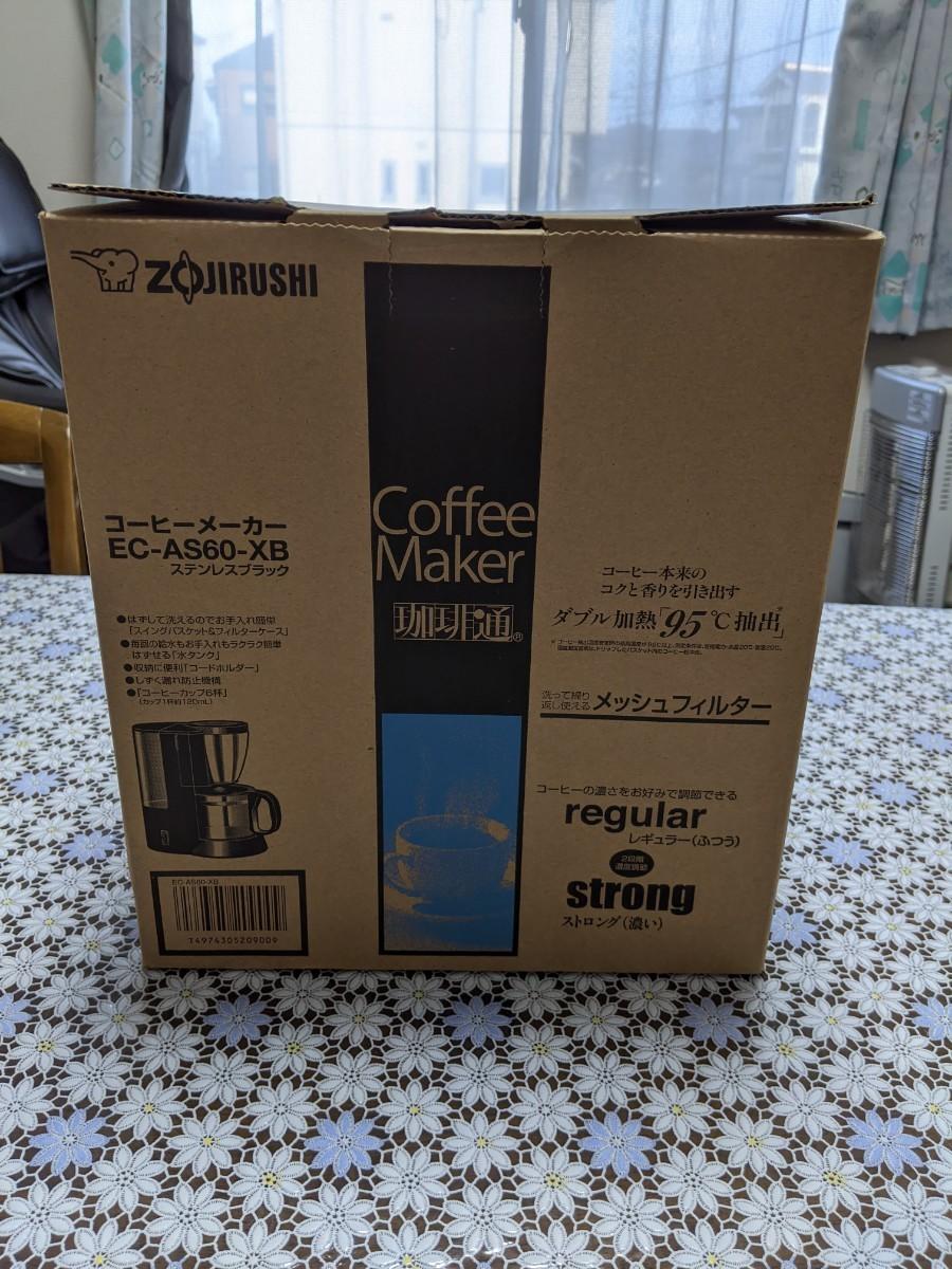 コーヒーメーカー 珈琲通 象印