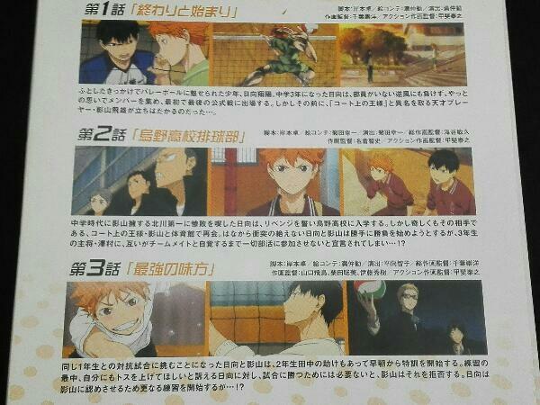 【※※※】[全9巻セット]ハイキュー!! vol.1~9(Blu-ray Disc)_画像4