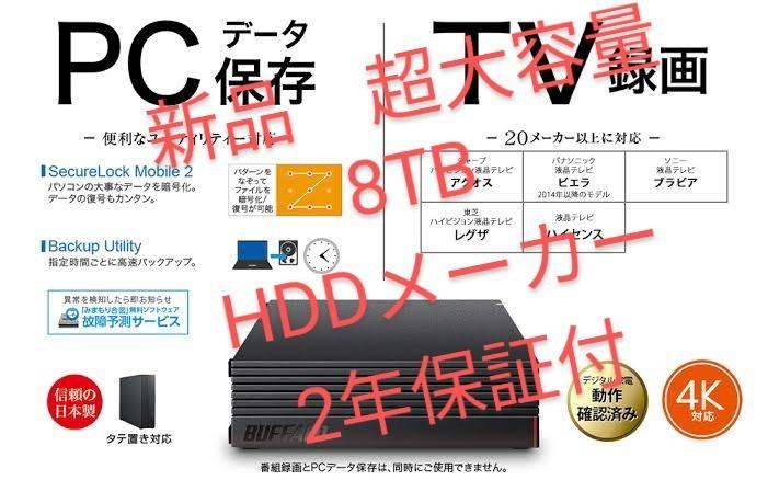 新品8TB★バッファロー外付けハードディスクHD-CD8U3-BA同等品★ブラック★各メーカーテレビ録画4K録画対応★HDD保証付