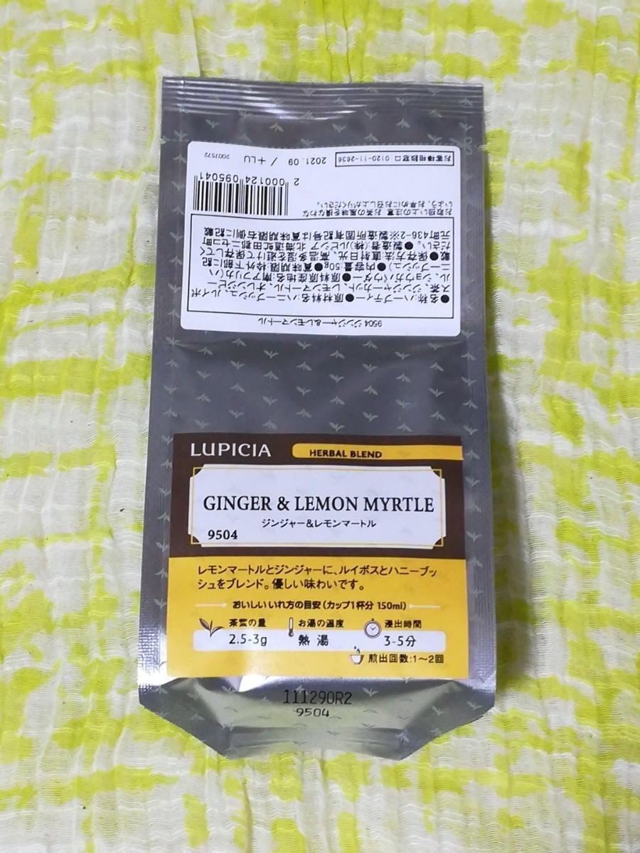 ルピシア LUPICIA 3個セット