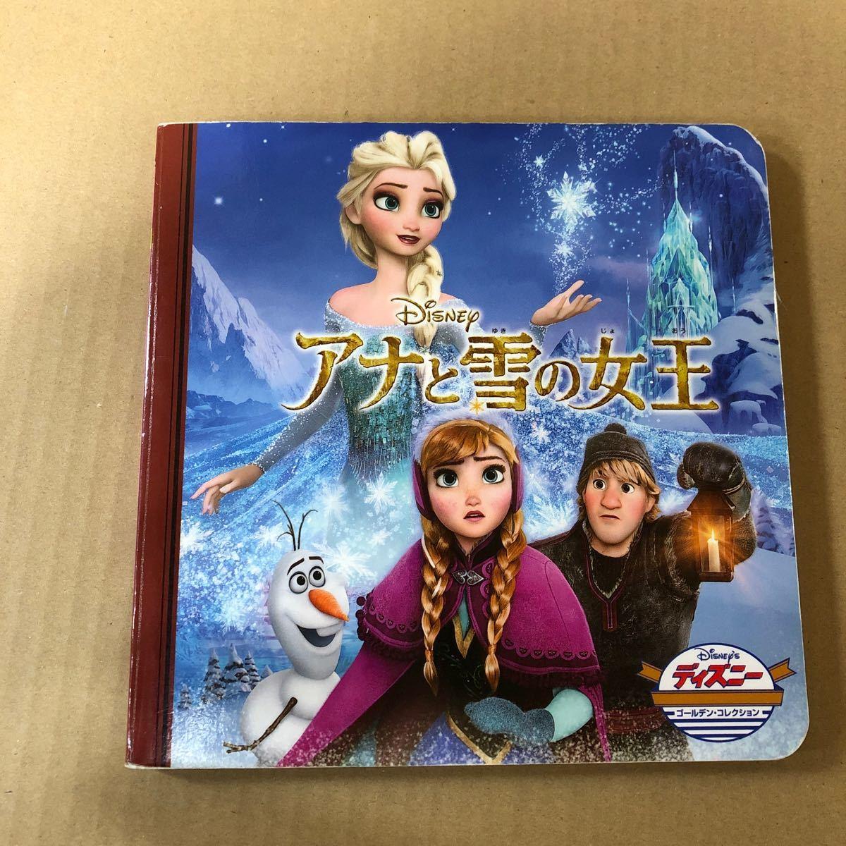 ディズニー  絵本  [カーズ][トイストーリー][アナと雪の女王]3冊セット