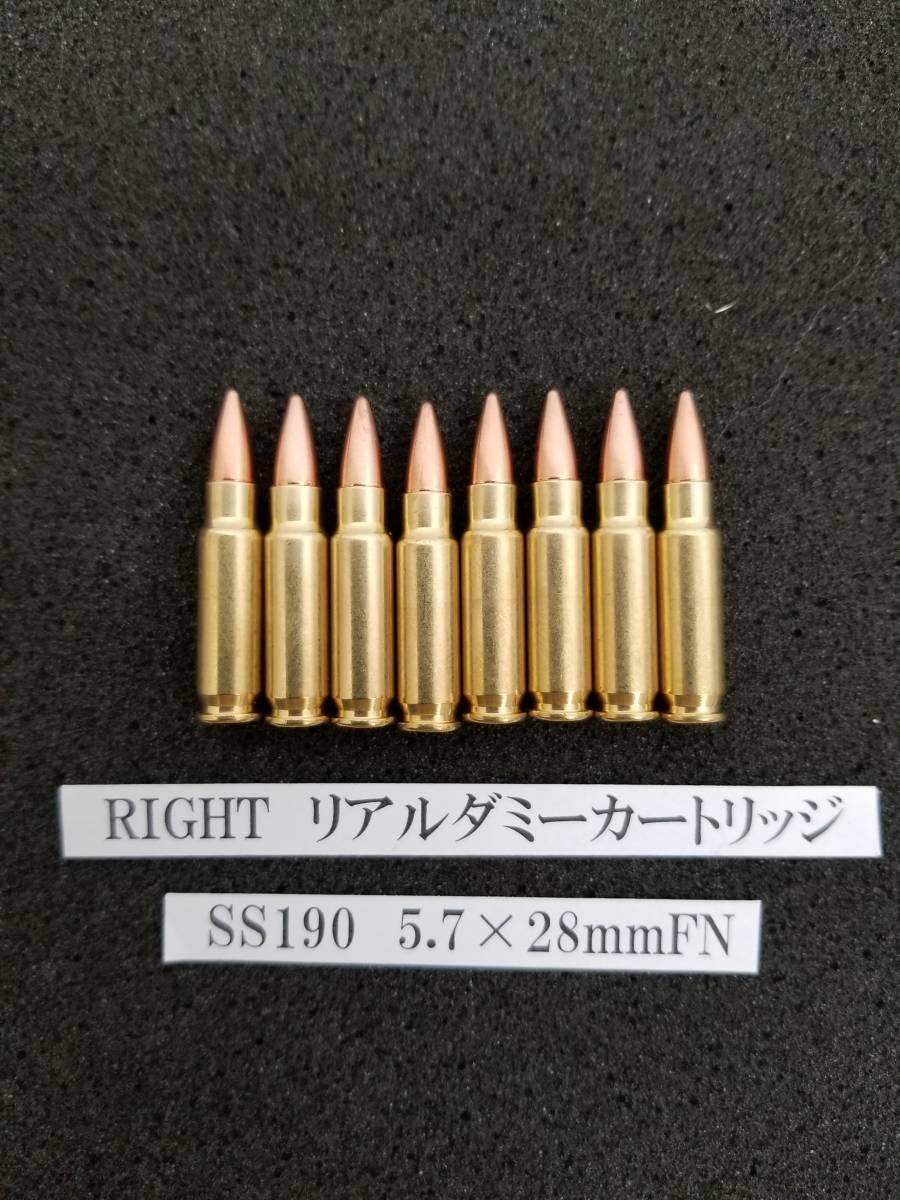 リアル ダミーカートリッジ SS190 5.7x25mmFN 1発 ダミーカート インテリア 飾り 観賞用 ミリタリー 弾 弾丸 薬莢 改_画像3