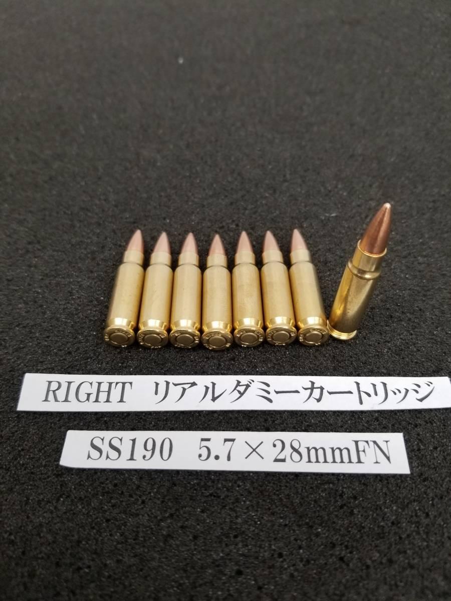 リアル ダミーカートリッジ SS190 5.7x25mmFN 1発 ダミーカート インテリア 飾り 観賞用 ミリタリー 弾 弾丸 薬莢 改_画像4