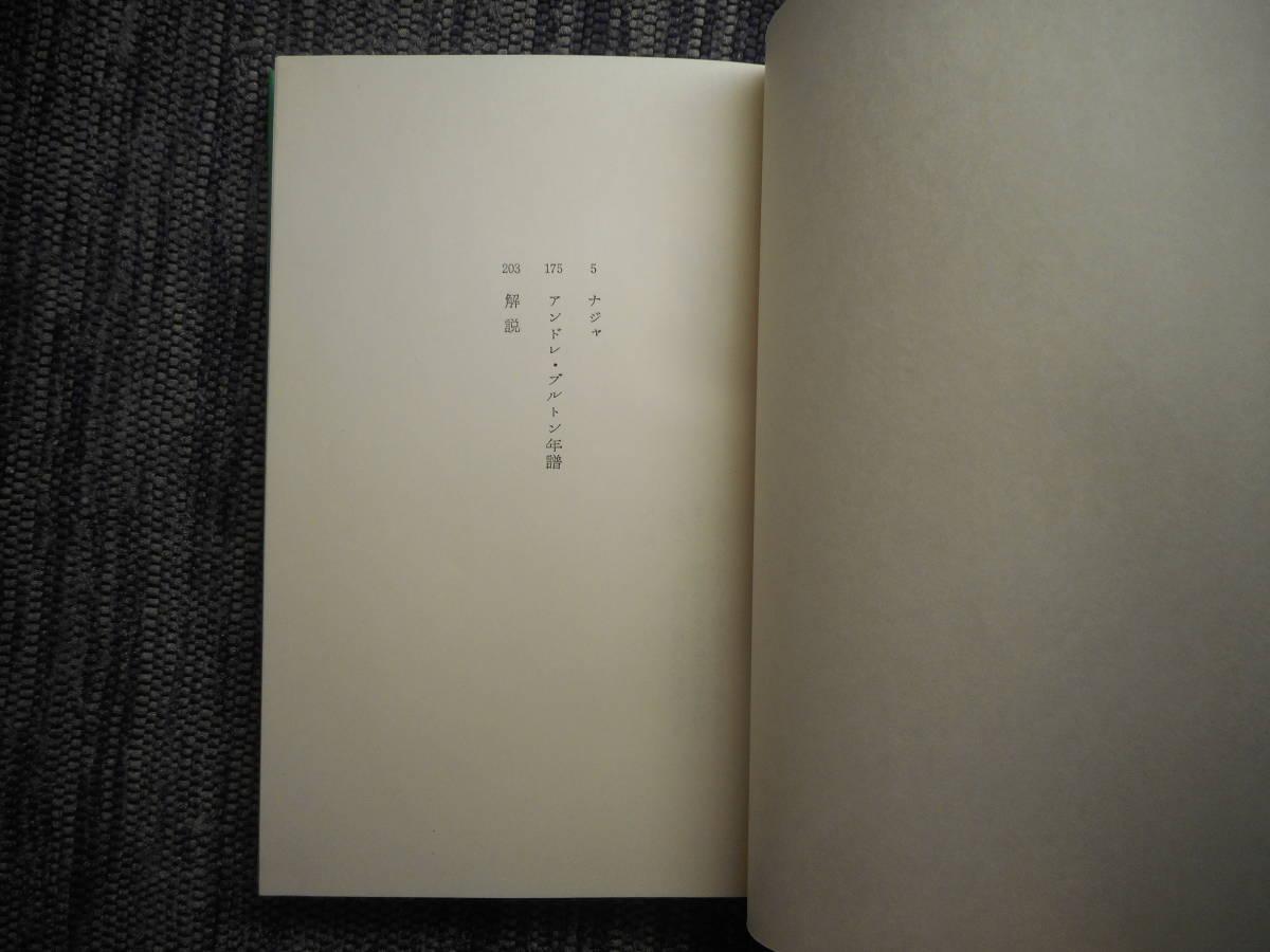 ★『ナジャ』 アンドレ・ブルトン著 稲田三吉訳 現代思潮社 函入り 1968年発行★_画像4