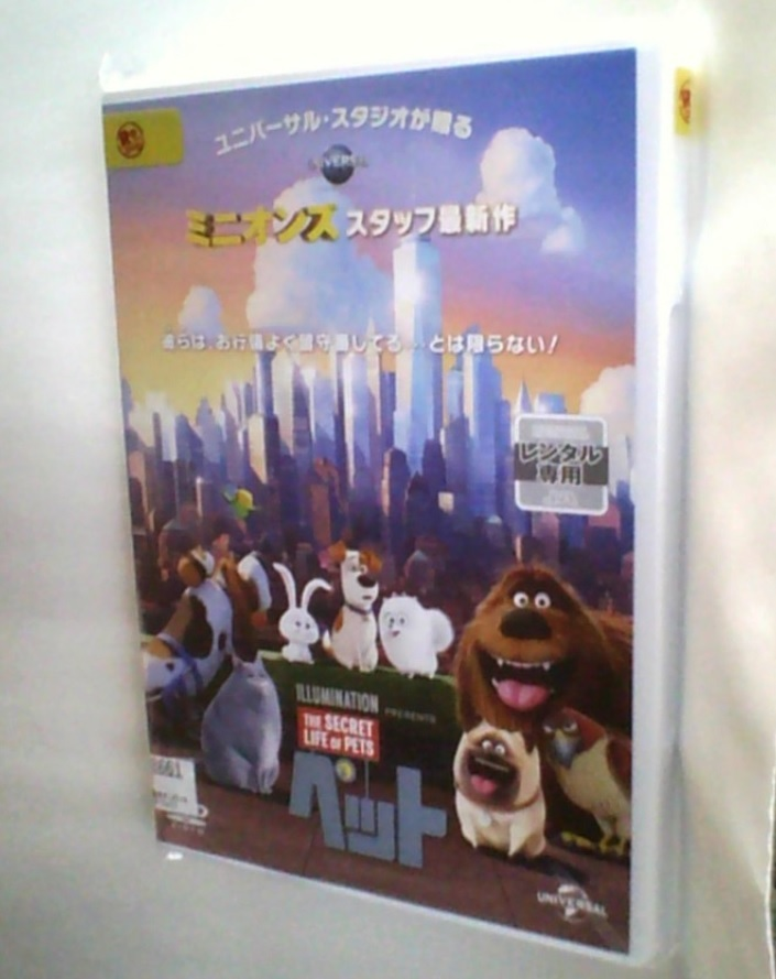 ペット The secret life of pets DVD