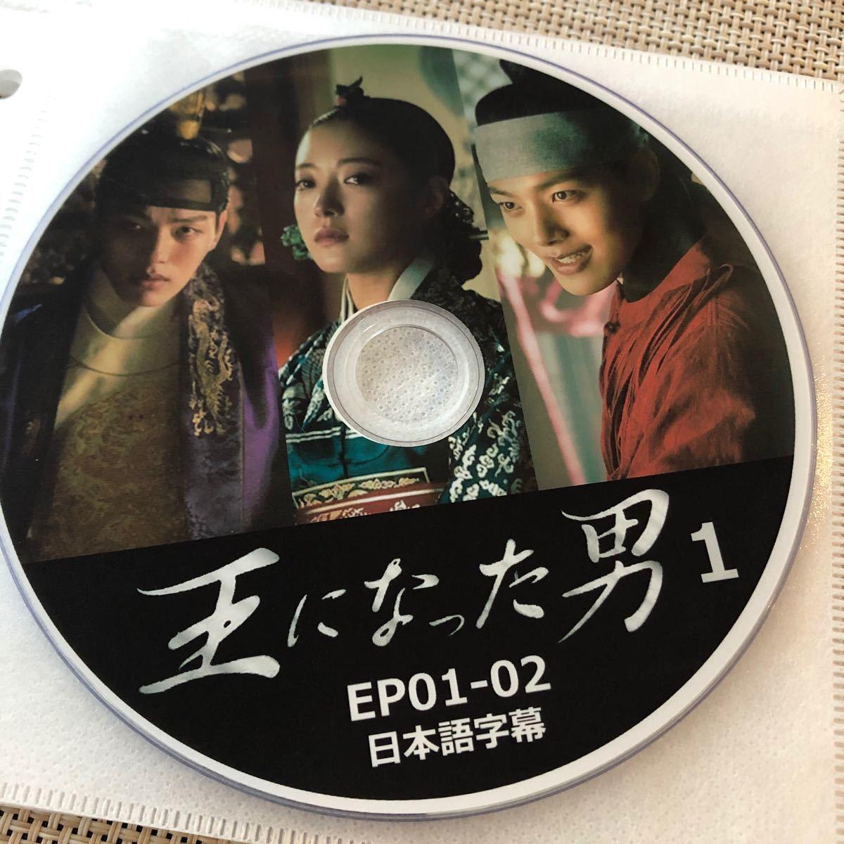 韓国ドラマ DVD 王になった男