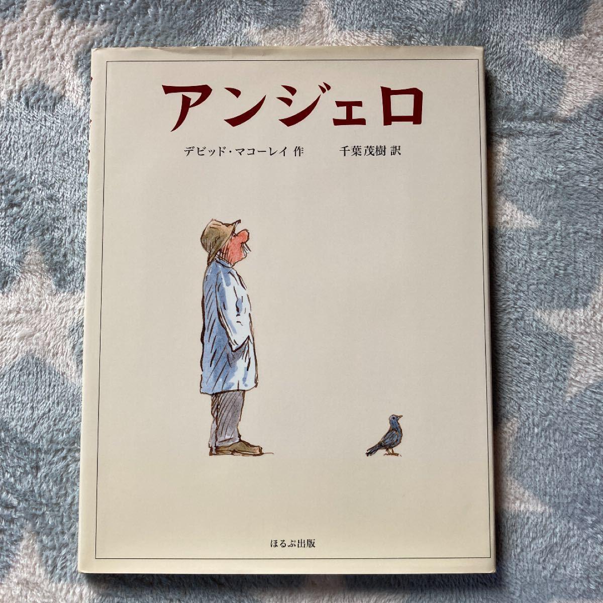 アンジェロ   /ほるぷ出版/デ-ヴィド・マコ-リ