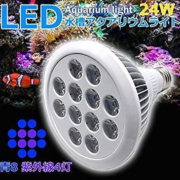 青8紫外線4灯 LED アクアリウムライト 24W 青8 紫外線4 水槽照明 水草 サンゴ 熱帯魚 観賞魚 植物育成_画像3