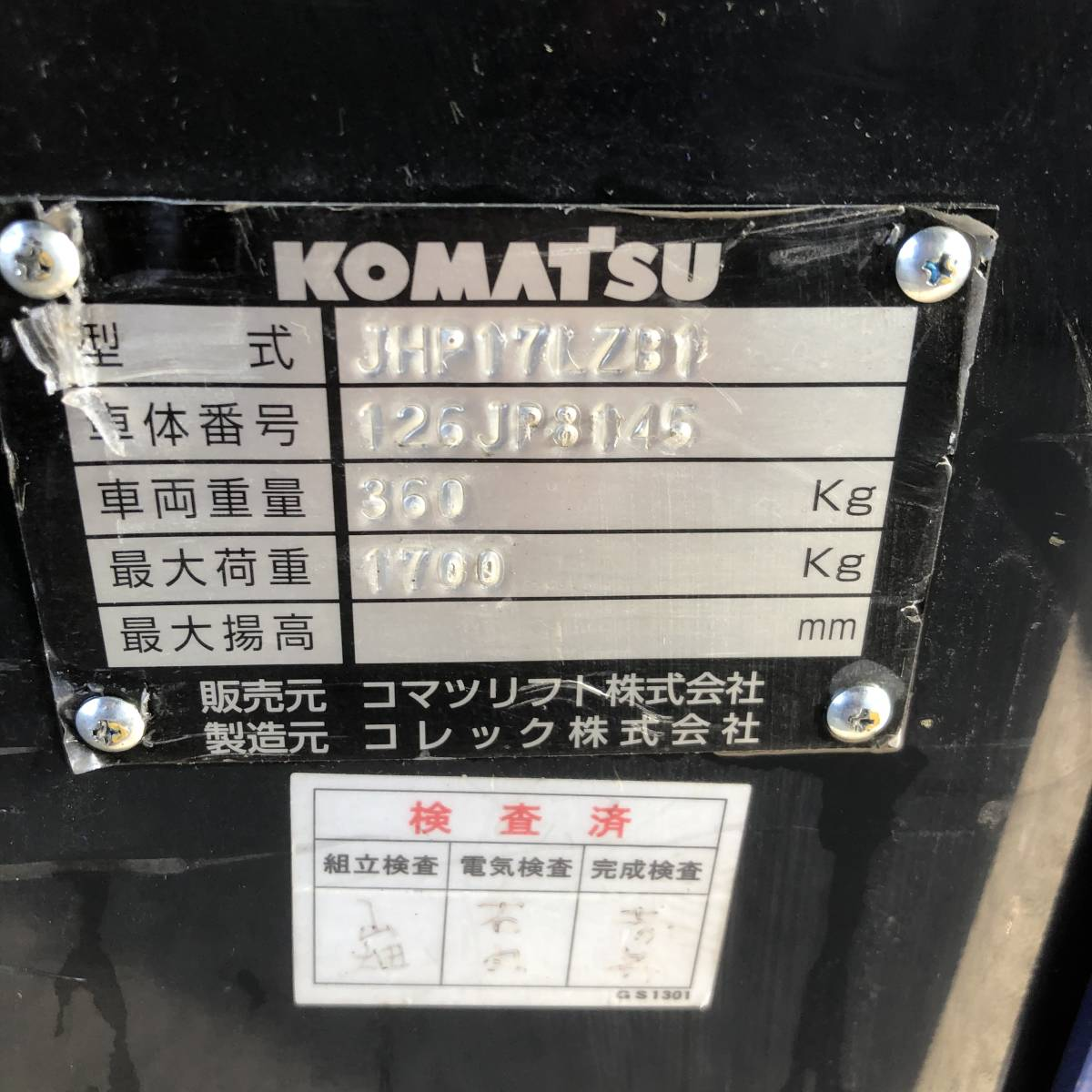 「◆コマツ KOREC コレック JP17 電動ハンドリフト JHP17LZB1 1700kg リフト 岐阜発 1/14」の画像3