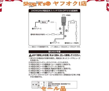 破格#新品☆色単品 エーモン リレー 4極 DC12V・240W(20A) 3235_画像4