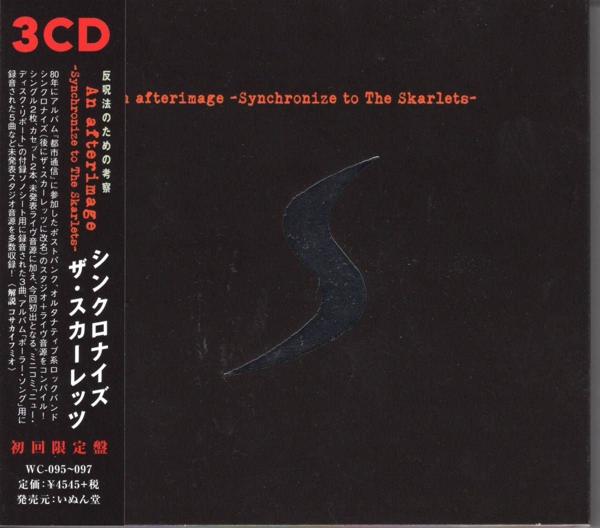 即決3CD+7inch シンクロナイズ、ザ・スカーレッツ/An afterimage- Synchronize to The Skarlets _画像1