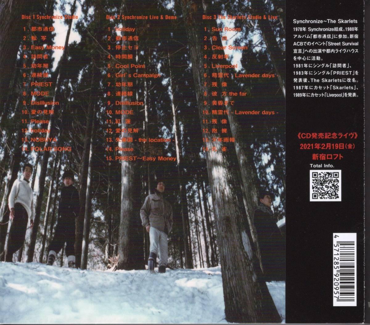 即決3CD+7inch シンクロナイズ、ザ・スカーレッツ/An afterimage- Synchronize to The Skarlets _画像2