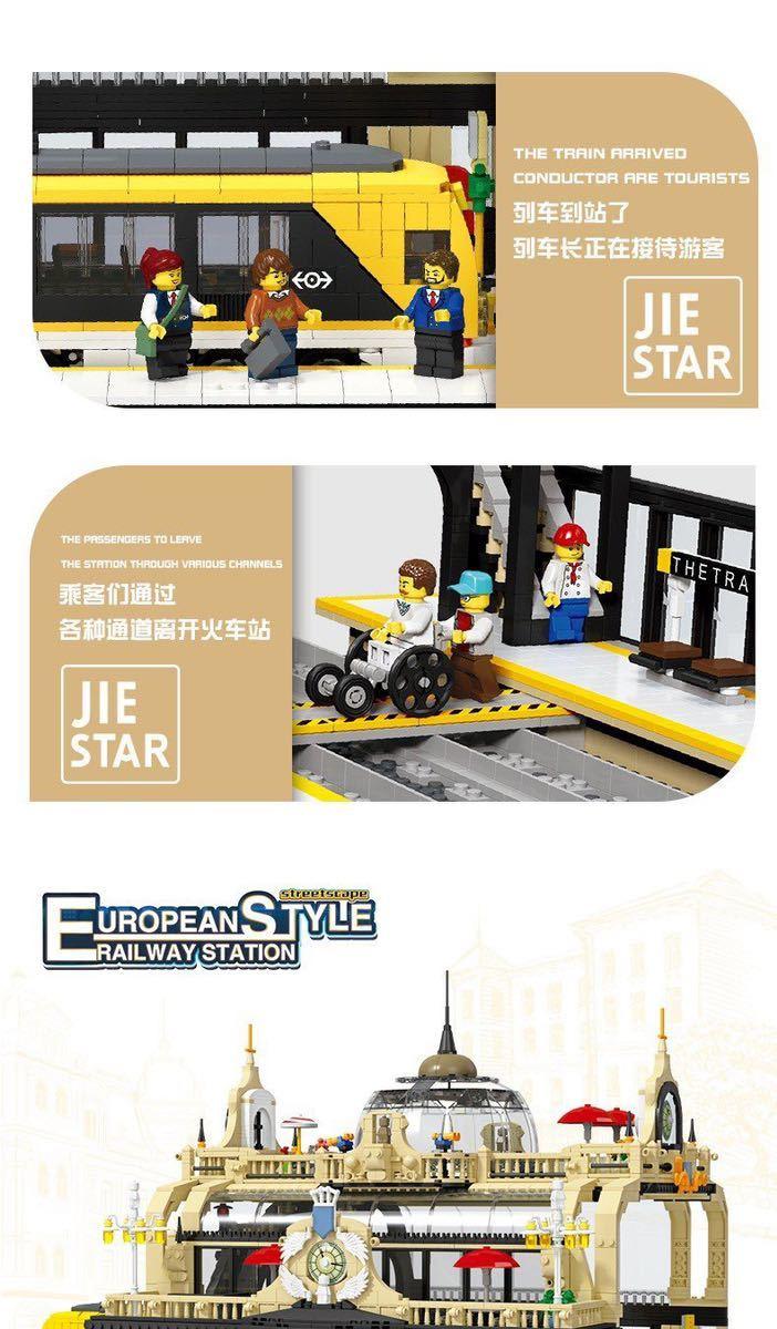 LEGO互換 ヨーロッパの大きな駅_画像8