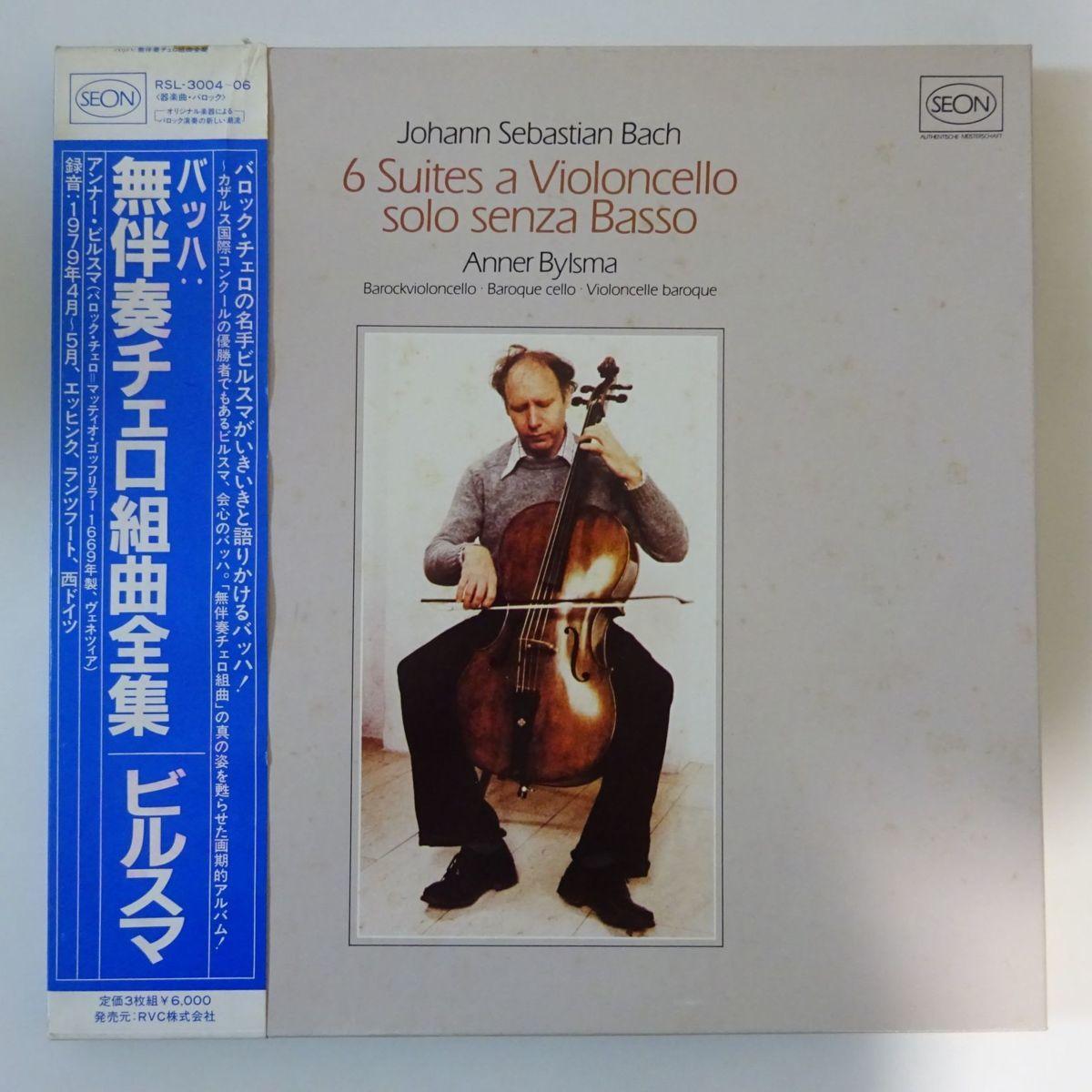 13031716;【帯付/3LPボックスセット/美盤】ビルスマ / バッハ / 無伴奏チェロ組曲全集