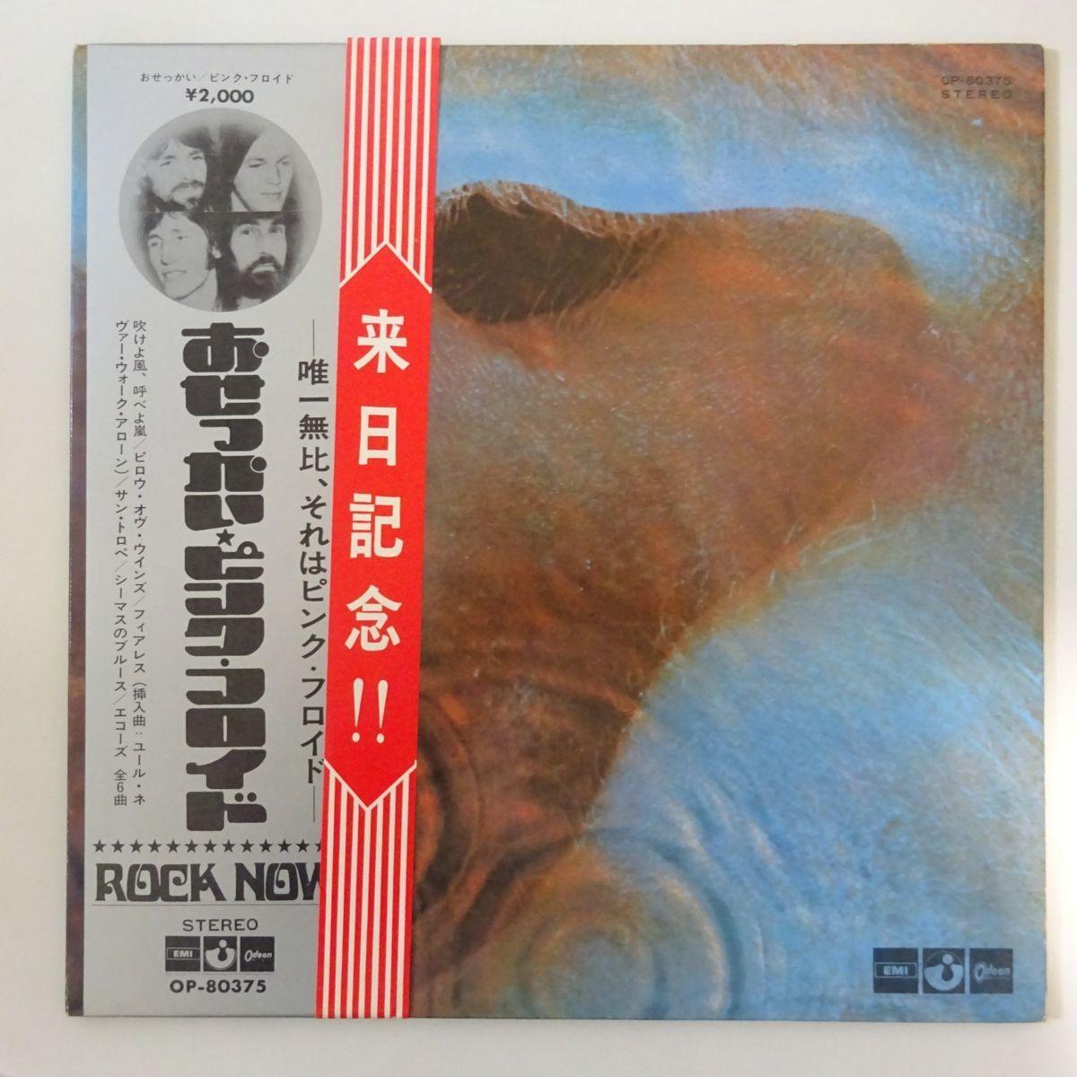13032133;【ROCK NOW帯+来日記念帯/OP規格】Pink Floyd / Meddle おせっかい_画像1